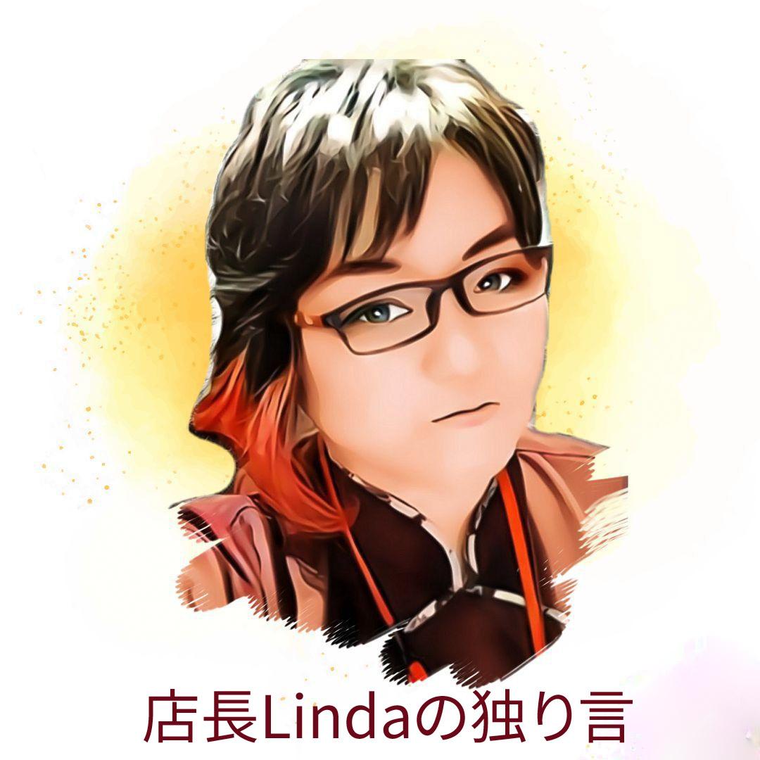 店長Linda の独り言 1