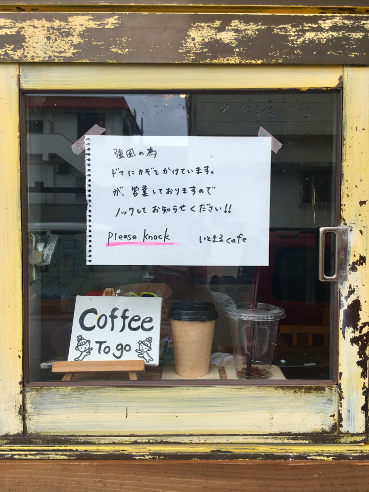 いとまるcafe / Please Knock