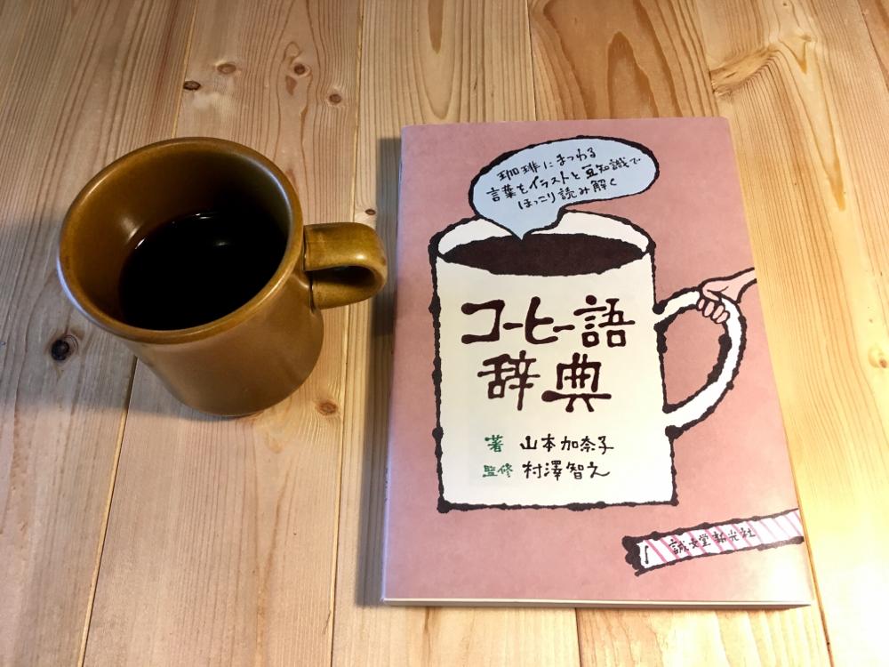 いとまるcafe / 読書