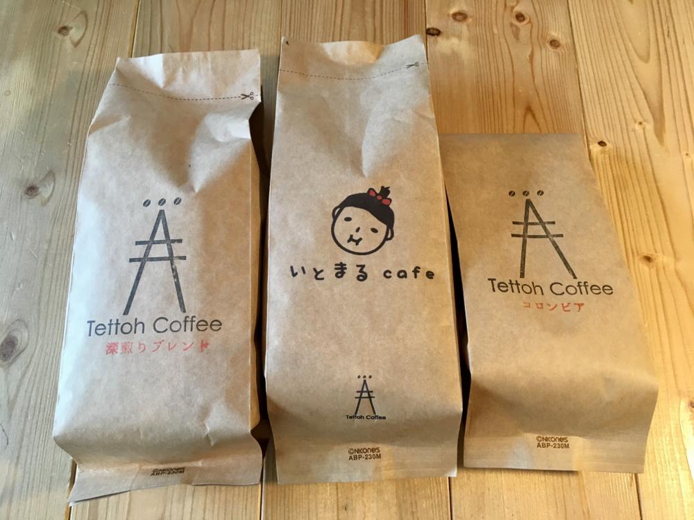 Tettoh coffee 中深ブレンド/いとまるcafe