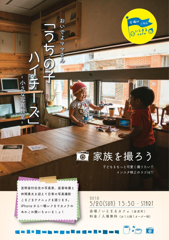 いとまるcafe