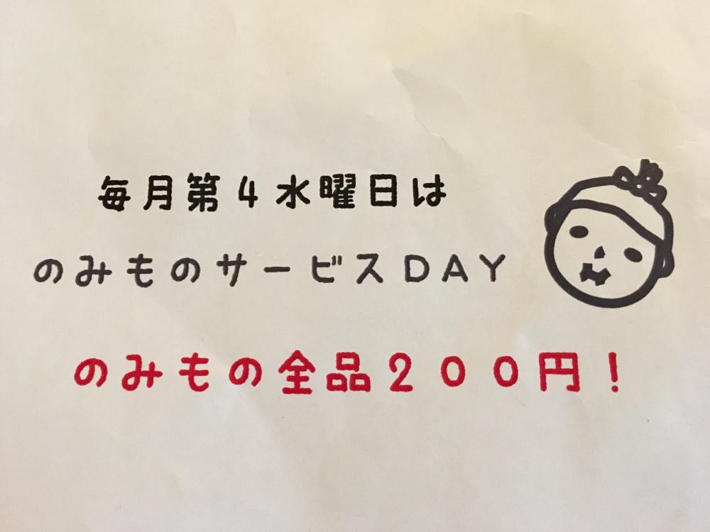 いとまるcafe / のみものサービスDAY