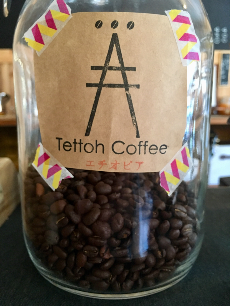 いとまるcafe / Tettoh coffee エチオピア シダモ
