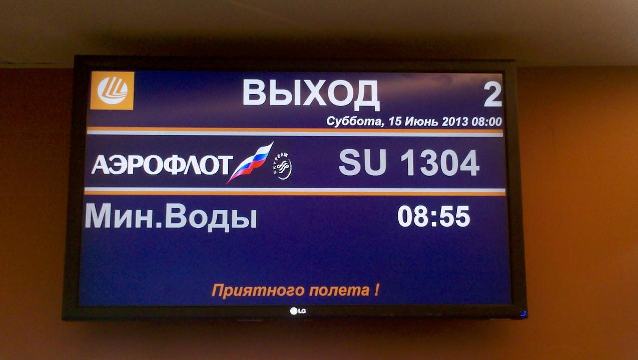 14.6.2013 Moskau jetzt gehts los, ich kann nichts lesen
