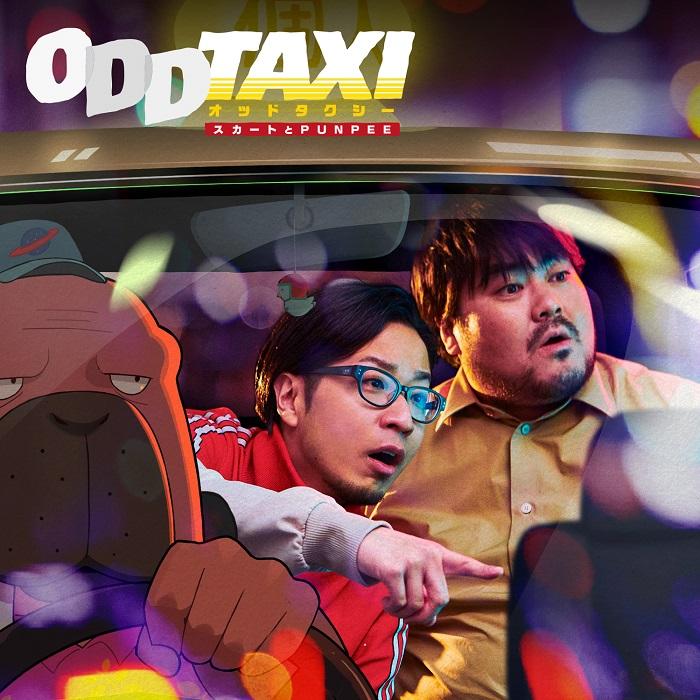 4/7(水)スカートとPUNPEE『ODDTAXI』配信、Music Video公開(アニメ「オッドタクシー」OPテーマ)
