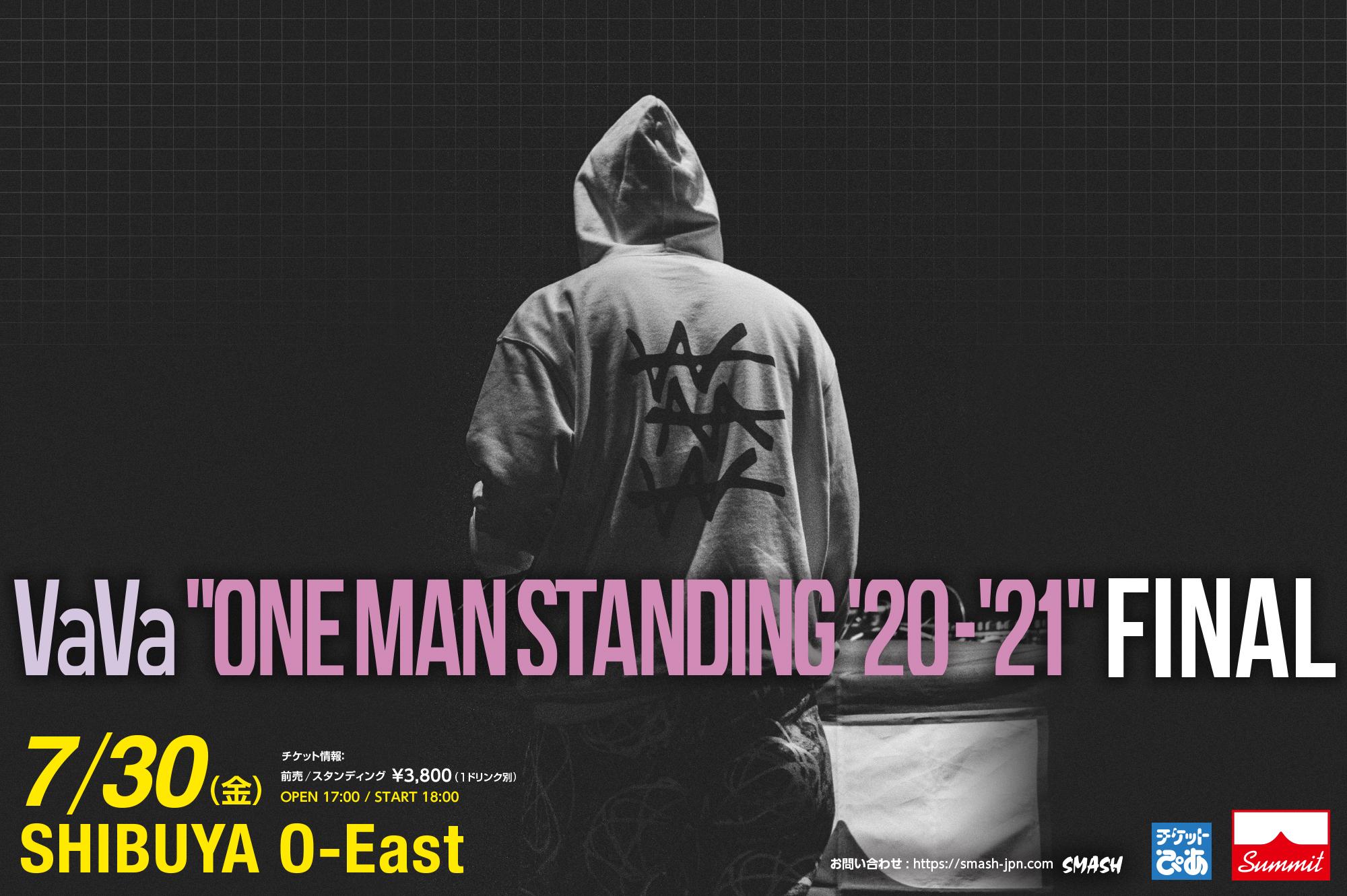 7/30(金)VaVa「One Man Standing 2020」チケット全払い戻し、新規販売について