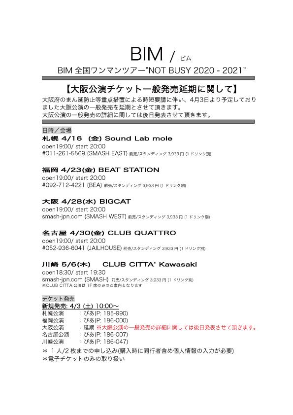 BIM全国ワンマンツアー、大阪公演チケット新規発売について