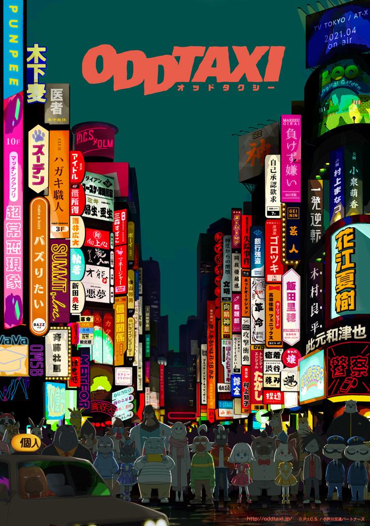 2021年4月〜テレビ東京系にて放送アニメ『オッドタクシー』の劇伴音楽全編をPUNPEE, OMSB, VaVaが担当。