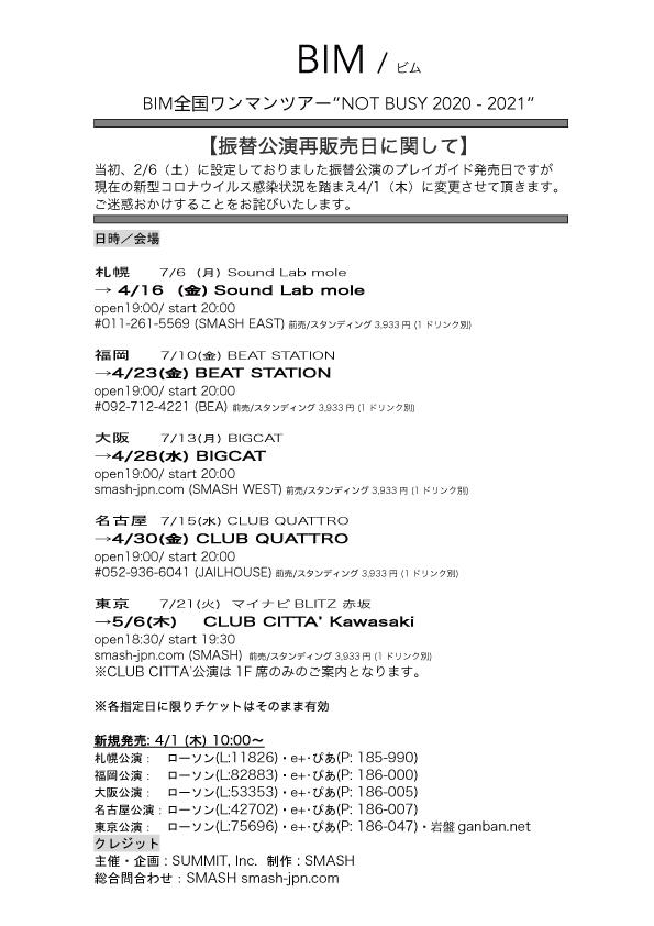 """BIMワンマンツアー""""NOT BUSY 2020-2021""""振替公演チケット再販に関して。"""