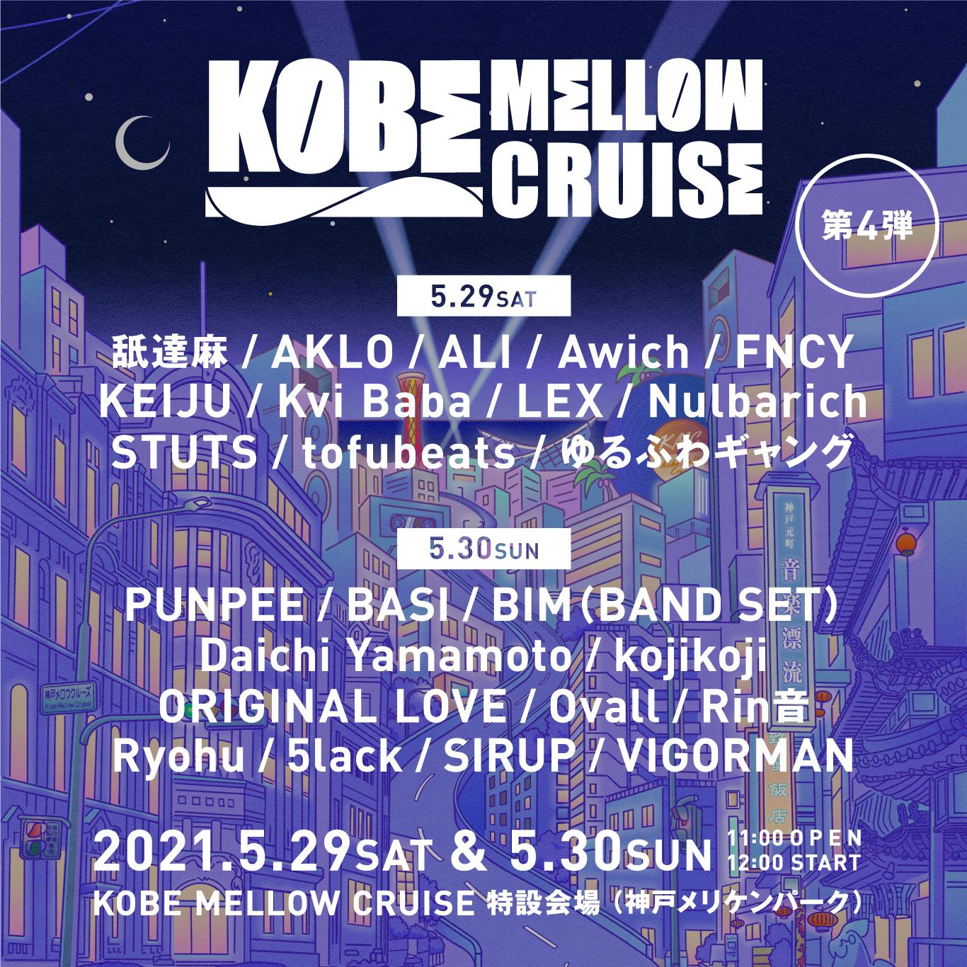 """【BIM、PUNPEE出演】5/30(日)""""KOBE MELLOW CRUISE""""@神戸メリケンパーク"""