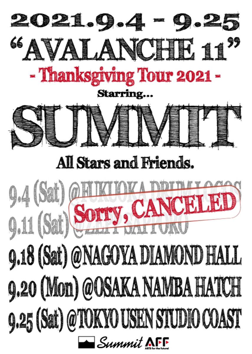9/4(土)より開催を予定していましたSUMMITレーベルツアー公演「AVALANCHE'11」について