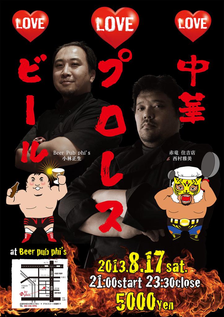 第一回★ポスター