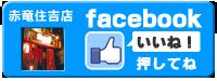 赤竜住吉店facebookページ