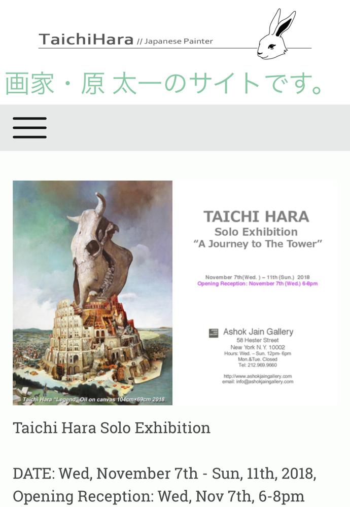画家・原太一の個人サイトです。