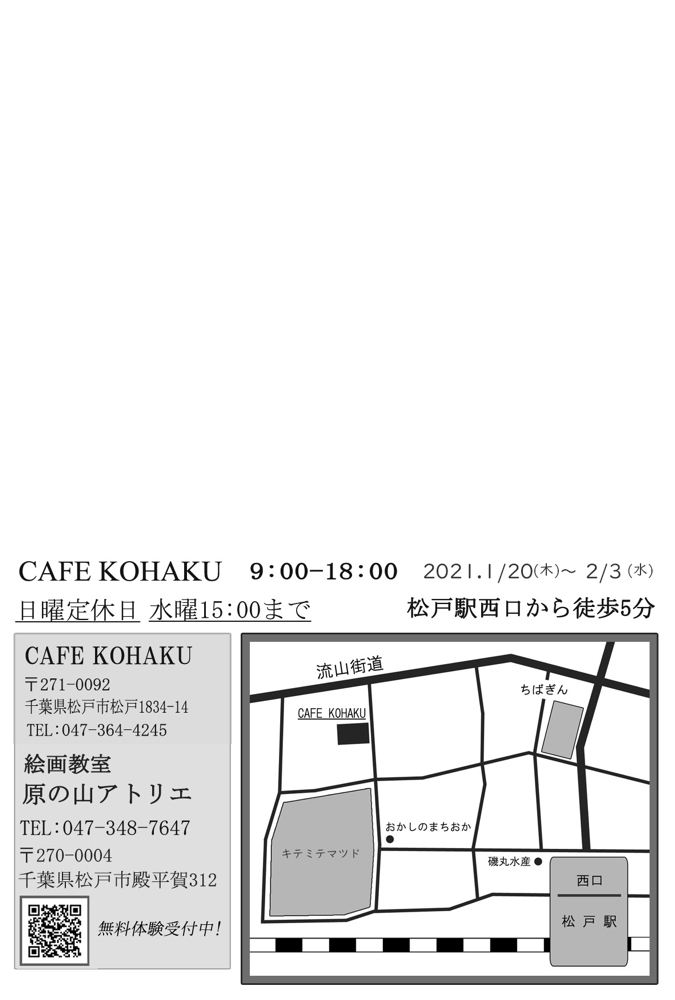 松戸のカフェギャラリー【Cafe KOHAKU】にて開催されます