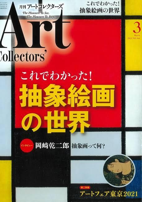 月刊アートコレクターズ2021年3月号の表紙 「これでわかった!抽象画の世界」特集号