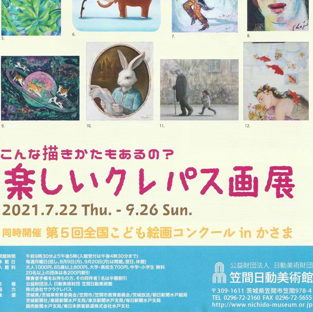 クレパス画展、ポスター(部分)