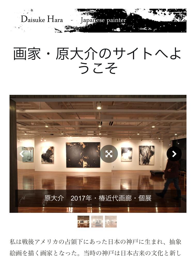 画家、原 大介のサイトが新設されました。