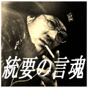 Toyo Official Blog 「統要の言霊」