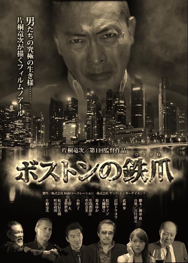片桐竜次/監督・武蔵拳/主演  沢田トウヨウ出演作「ボストンの鉄爪」