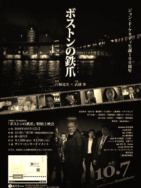 「ボストンの鉄爪」特別上映会 2018.10.7