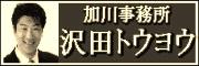 加川事務所 所属俳優   沢田トウヨウ