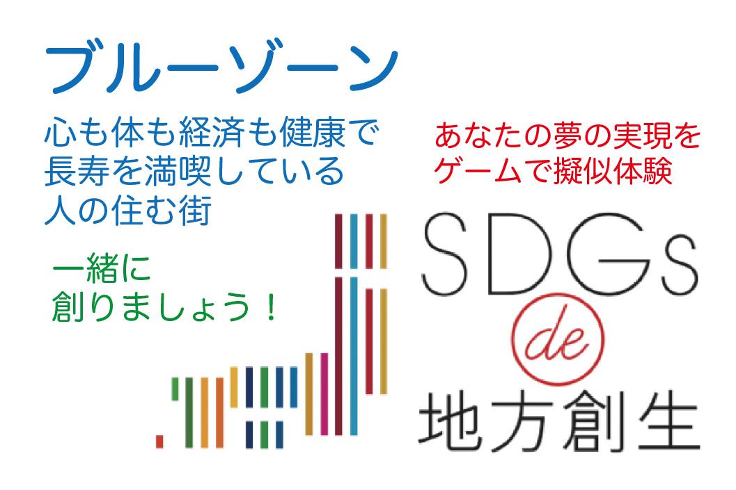 第3回「SDGs de 地方創生」ゲーム会(名古屋会場)