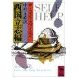 セルフヘルプ(講談社版;『西国立志編』