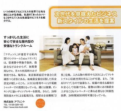 niceトランクの掲載ページ (経済の潤滑油として日本を活性化させるビジネス P150)
