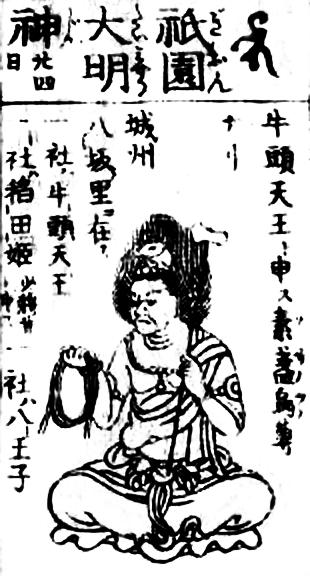 牛頭天王図