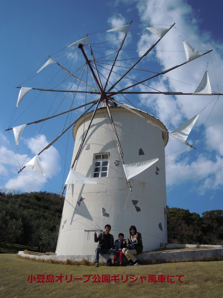小豆島オリーブ園の風車(ギリシャモデル)