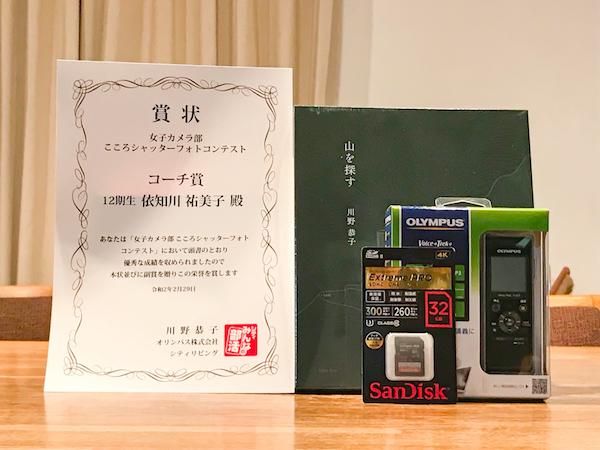 オリンパス、カメラ部、コンテスト入賞