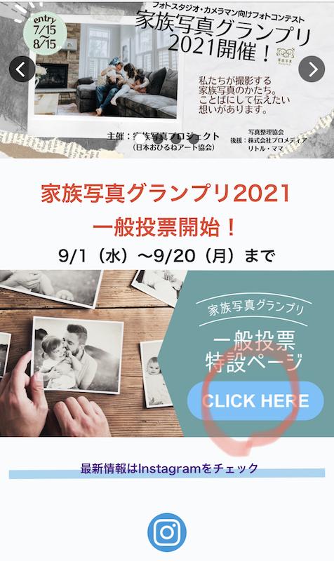 東京 練馬区 光が丘 写真 コンテスト 出張撮影 お宮参り 生前写真 家族写真