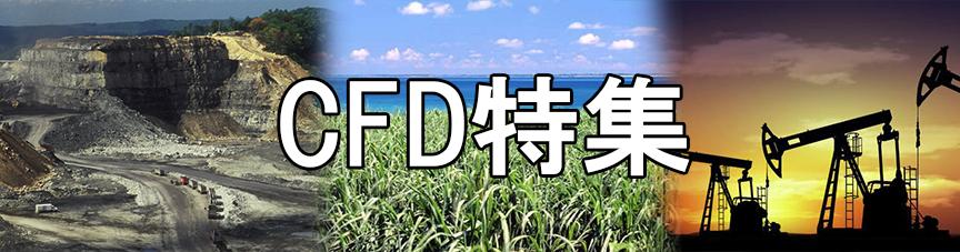 CFD特集