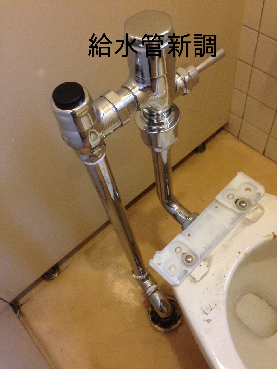 賃貸オフィス トイレの給水管交換後