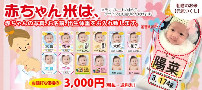赤ちゃん米ギフト
