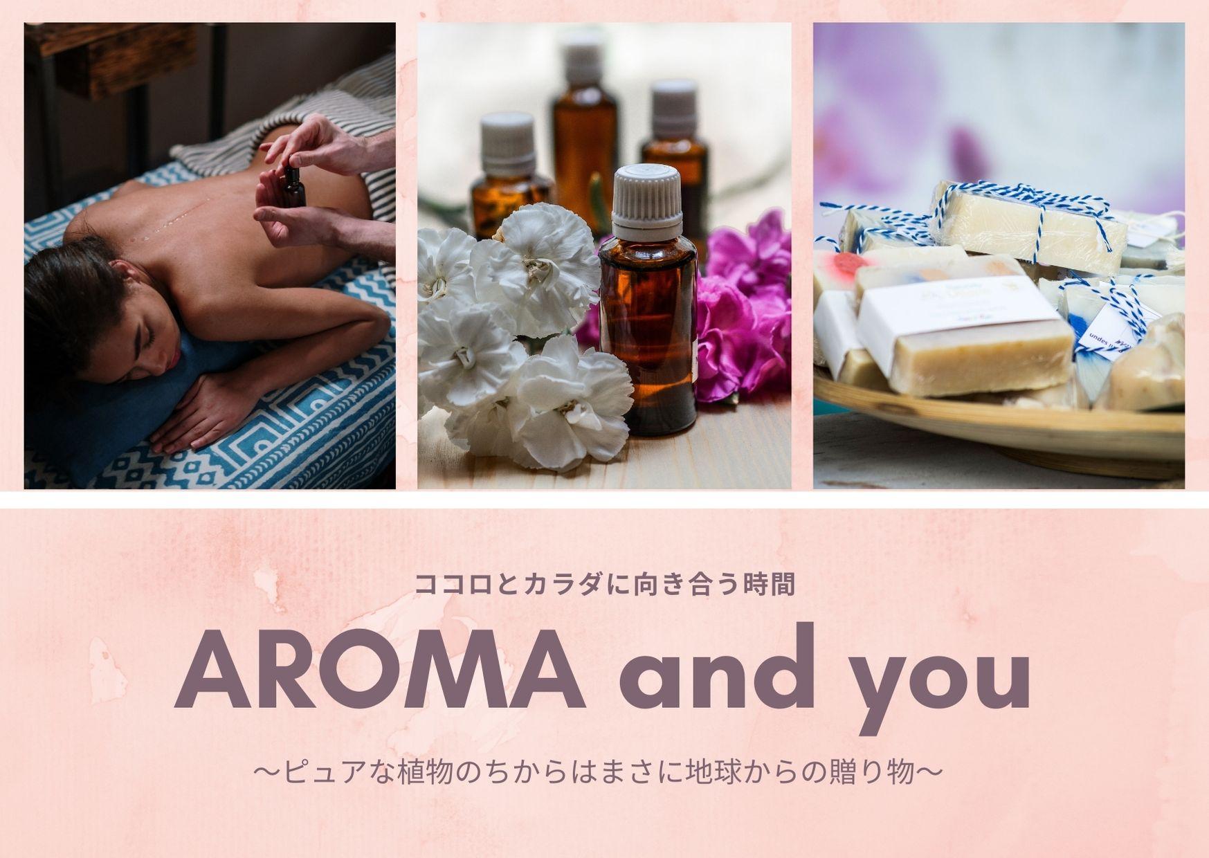 【イベント】AROMAのハテナ?