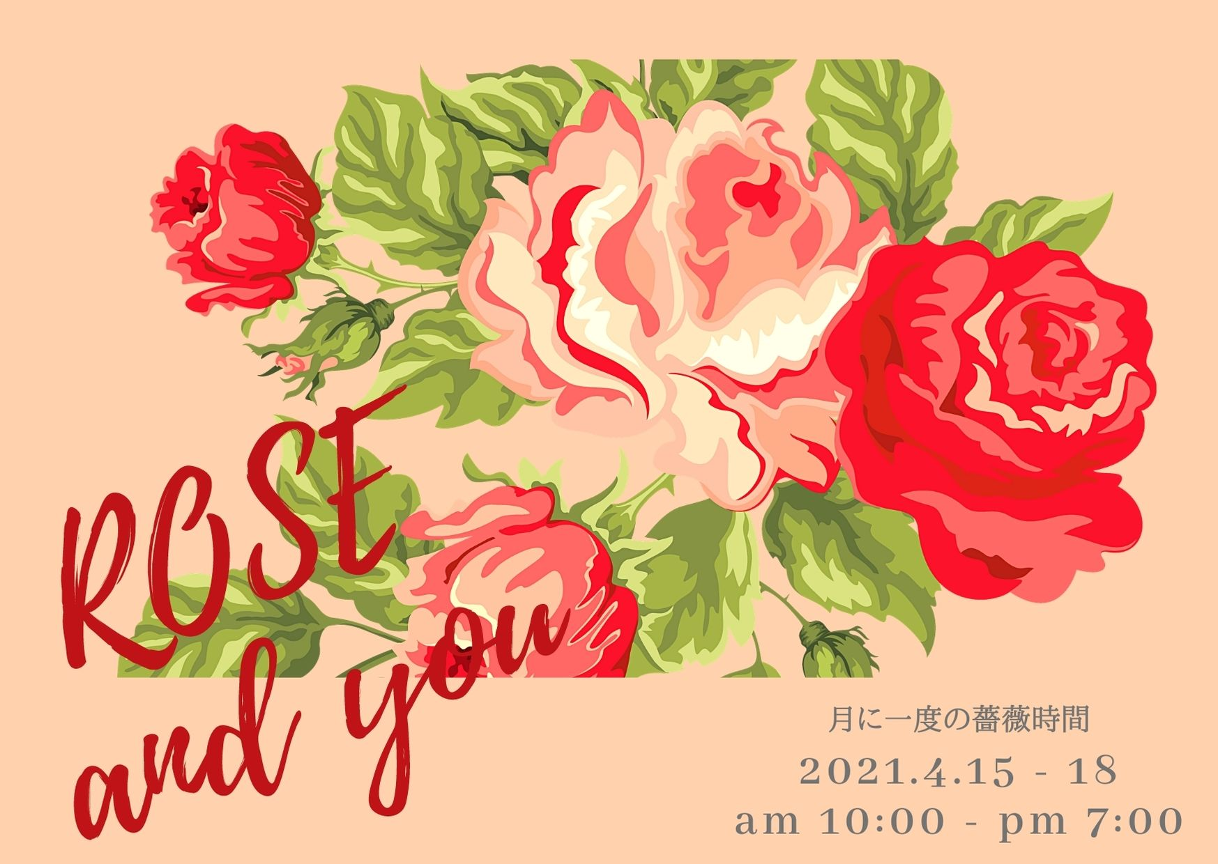 4月15日,16日,17日,18日/ROSE and you