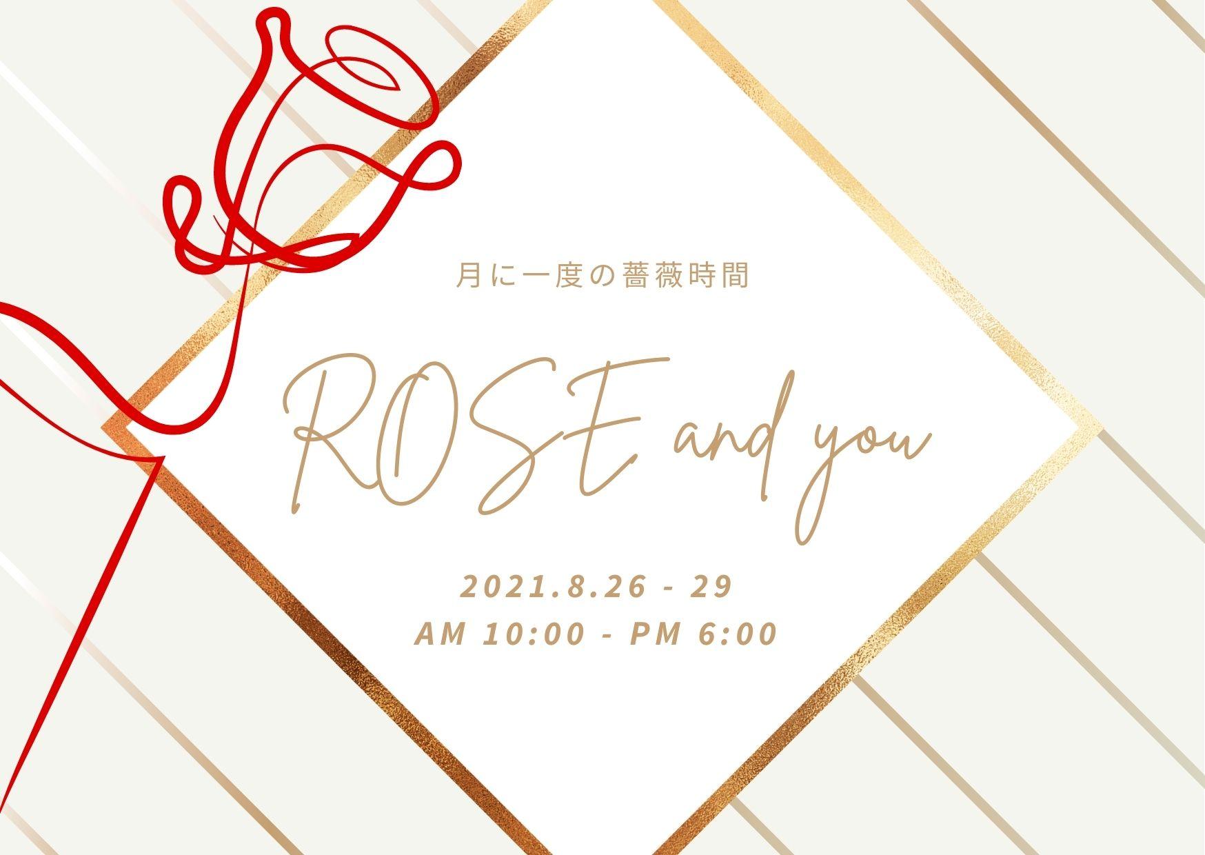 8月26日,27日,28日,29日/ROSE and you