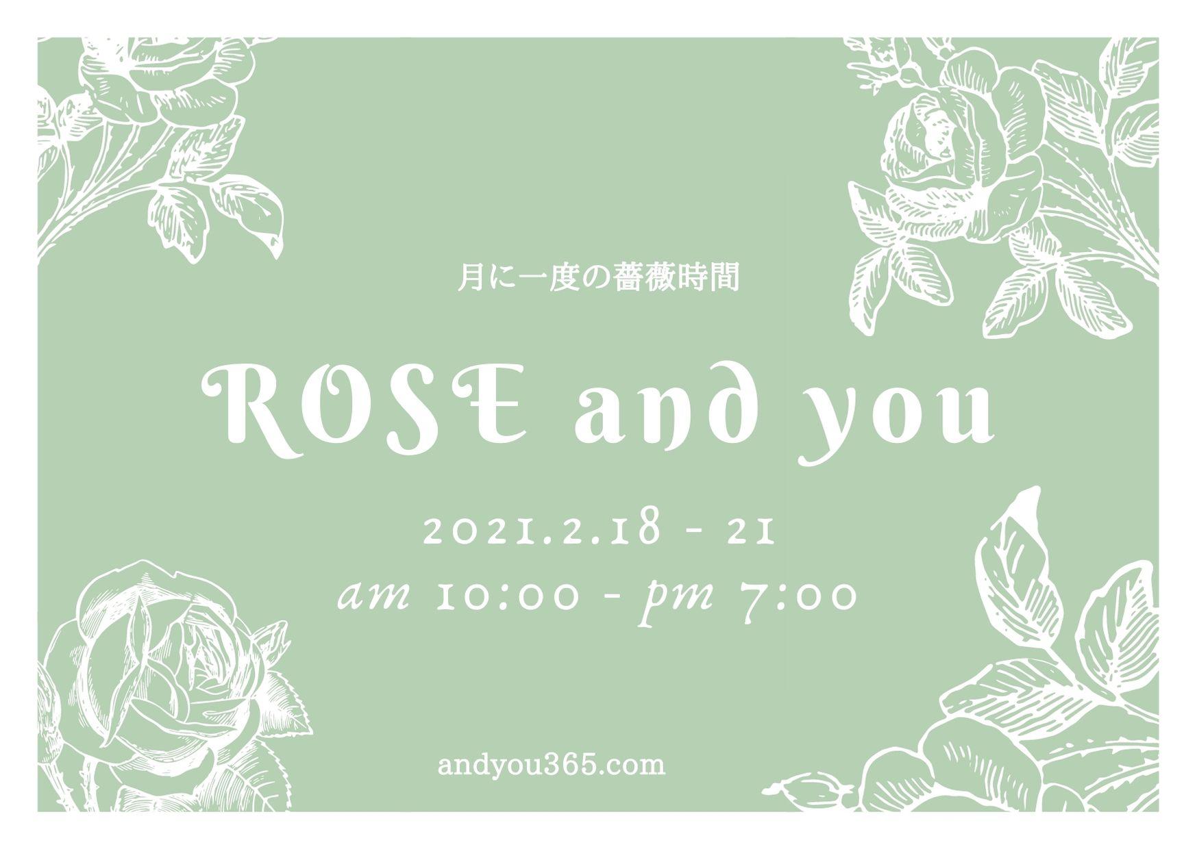 2月18日,19日,20日,21日/ROSE and you