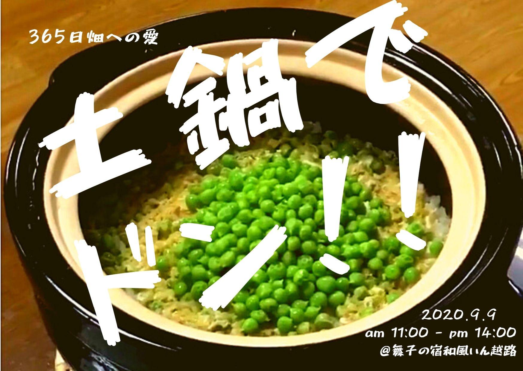 9月9日/土鍋でドン!!~365日畑への愛~