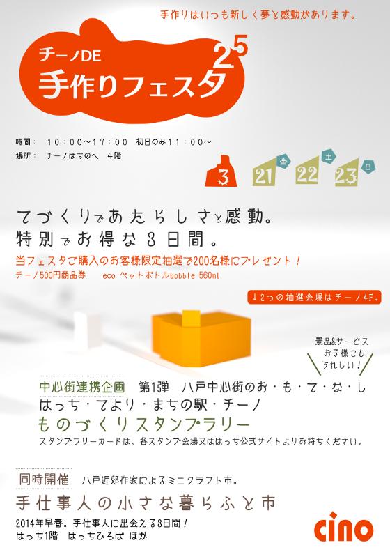 緊急企画チーノDE手作りフェスタ2.5