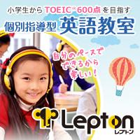 Lepton公式ホームページ