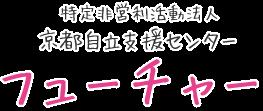 特定非営利活動法人京都自立支援センターフューチャー