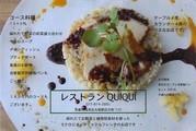 レストラン  QUIQUI
