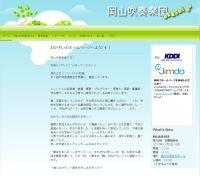 岡山吹奏楽団のホームページです