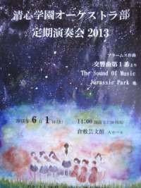 清心学園オーケストラ部 定期演奏会2013
