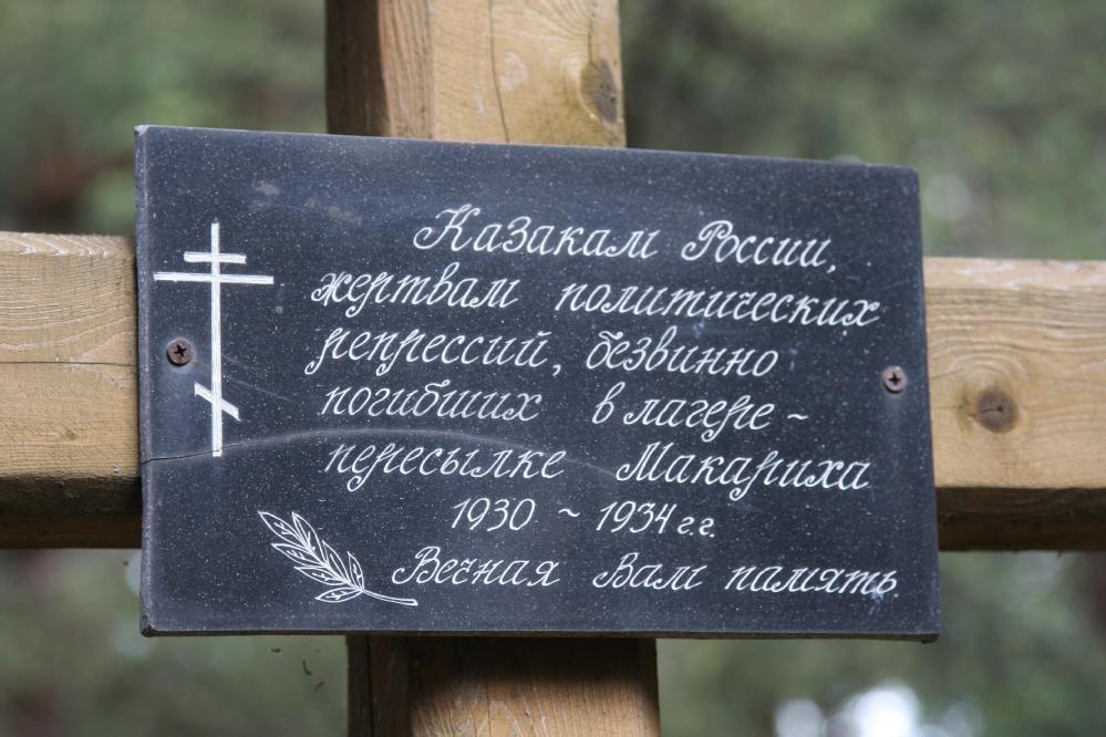 """Gedenkkreuz (""""Kosakenkreuz"""") in  der Stadt Kotlas, Oblast Archangelsk. Die Inschrift lautet: """"Hier ruhen russische Kosaken, unschuldiger Opfer politischer Repression, die im Lager Makaricha 1930-1934 starben. Ihnen sei ewiges Gedenken.""""."""