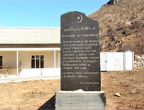 Denkmal für die Opfer der Massaker an den Balkaren. Kabardino-Balkarien