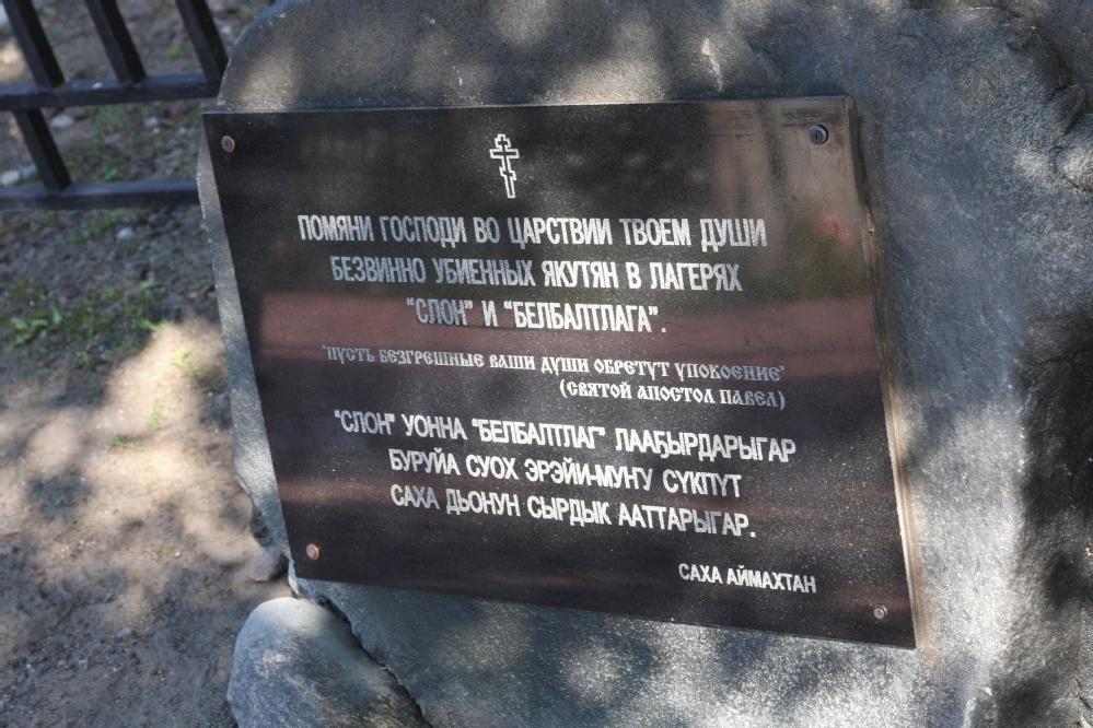 Gedenkstein für die auf den Solowezki-Inseln gefangenen Jakuten - Lagerfriedhof in der Nähe des Solowezki-Kreml, 2009 (Region Archangelsk, Pos Solowki.)